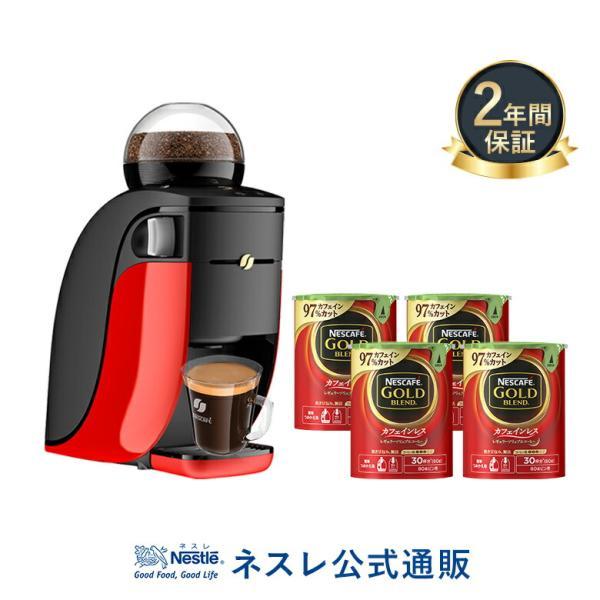 (ネスレ公式通販・送料無料)ネスカフェ ゴールドブレンド バリスタ シンプル レッド カフェインレスセット 2(コーヒーメーカー コーヒーマシン バリスタ 本体) nestle