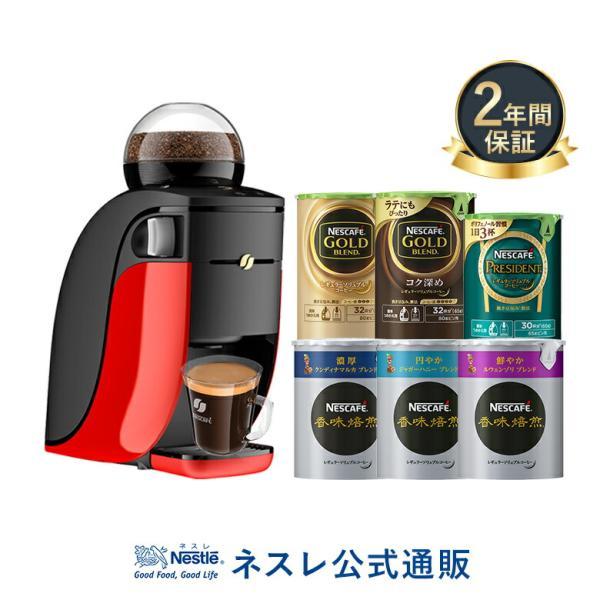 (ネスレ公式通販・送料無料)ネスカフェ ゴールドブレンド バリスタ シンプル レッド エコシス6種セット(コーヒーメーカー コーヒーマシン バリスタ 本体)|nestle