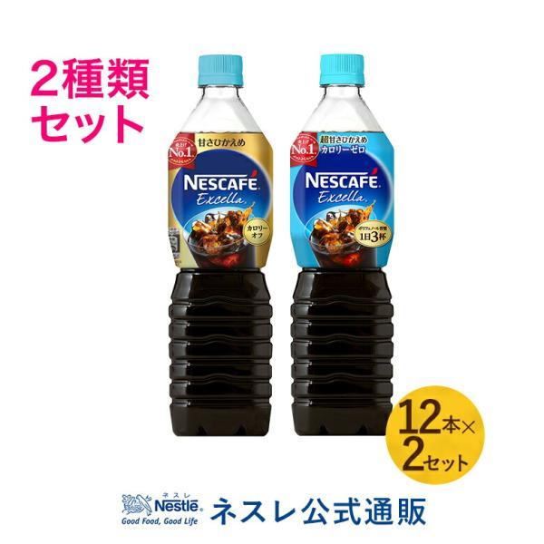(ネスレ公式通販・送料無料)ネスカフェ エクセラ ボトルコーヒー 甘さひかえめ 900ml 12本+ネスカフェ エクセラ ボトルコーヒー 超甘さひかえめ 900ml 12本|nestle