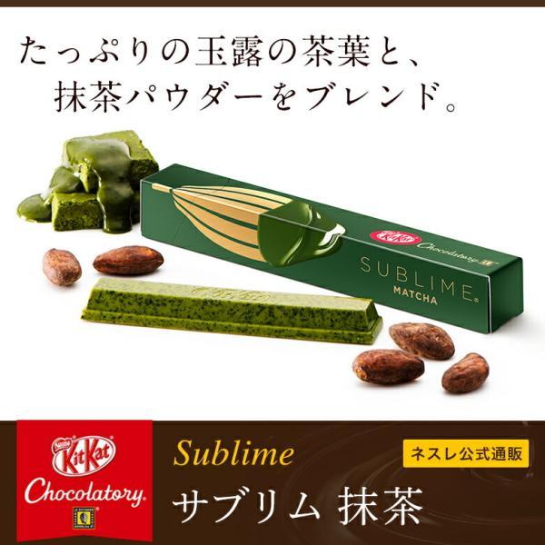 キットカット ショコラトリー サブリム ルビー 抹茶セット(KITKAT チョコレート)|nestle|03