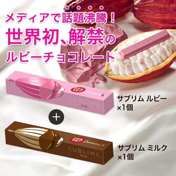 キットカット ショコラトリー サブリム ルビー ミルクセット(KITKAT チョコレート)|nestle|02