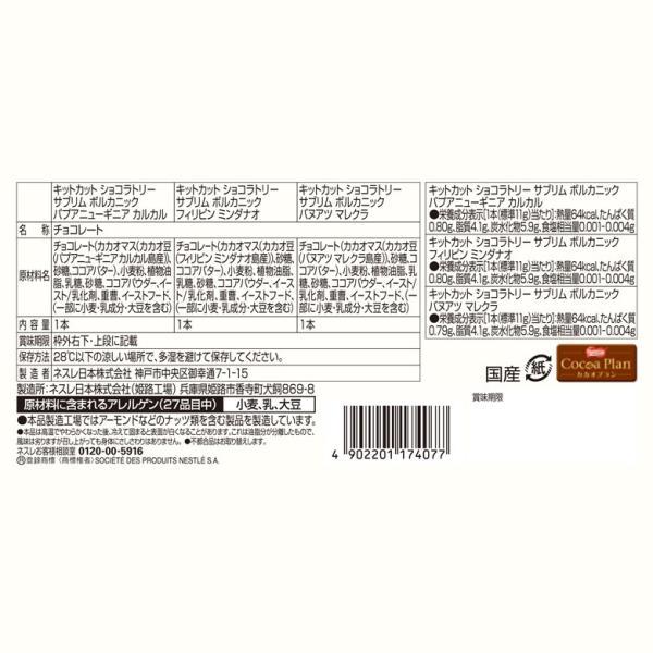 キットカット ショコラトリー サブリム ボルカニック 3本入りとルビーのセット|nestle|02