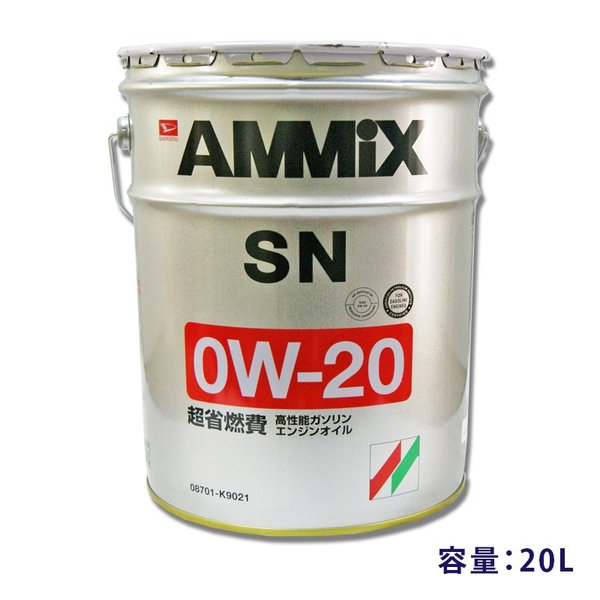 ★ダイハツ純正 AMMIX SN 0W-20 20L(ペール缶) ▼送料無料 NET 部品館