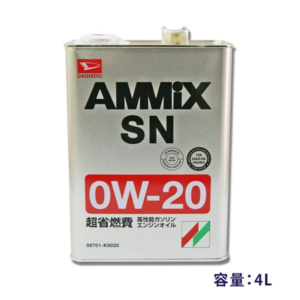 ★ダイハツ純正 AMMIX SN 0W-20 4L▼特価 NET 部品館