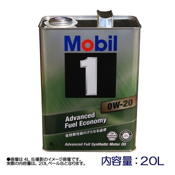 ☆Mobil1モービル1[Advanced Fuel Economy] 0W-20 SN/CF 20L送無 NET 部品館
