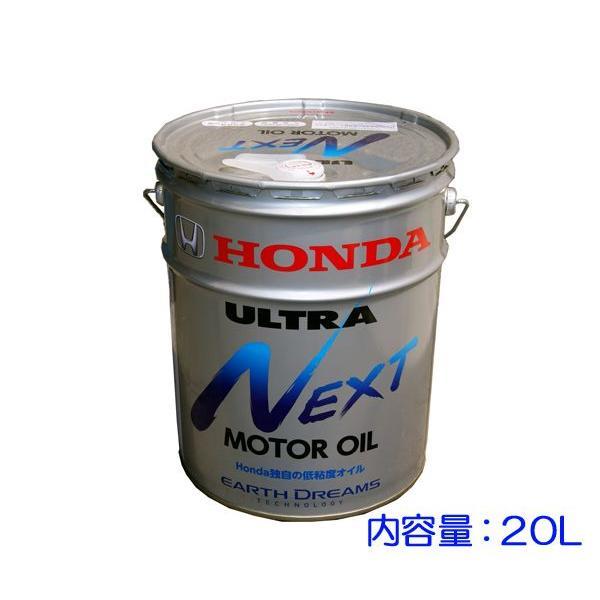 ☆ホンダ純正OIL ULTRA NEXT 低粘度オイル 20L 送料無料▽ NET 部品館