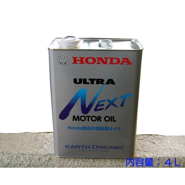 ☆ホンダ純正OIL ULTRA NEXT 低粘度オイル 4L缶 特価▽ NET 部品館