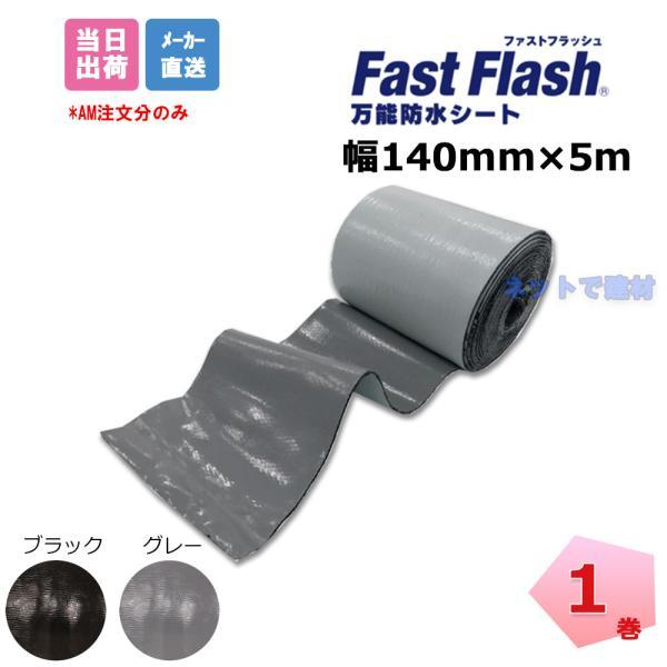 ファストフラッシュ1巻140mm×5m万能防水シート幅14cm接着剤不要雨漏り補修材止水テープ強力人気商品ブチル粘着剤リフォーム