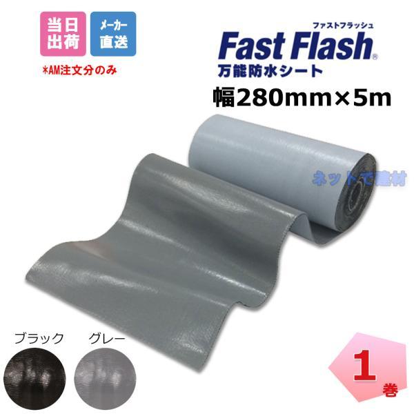 ファストフラッシュ1巻280mm×5m万能防水シート幅28cm接着剤不要雨漏り補修材止水テープ強力人気商品ブチル粘着剤リフォーム