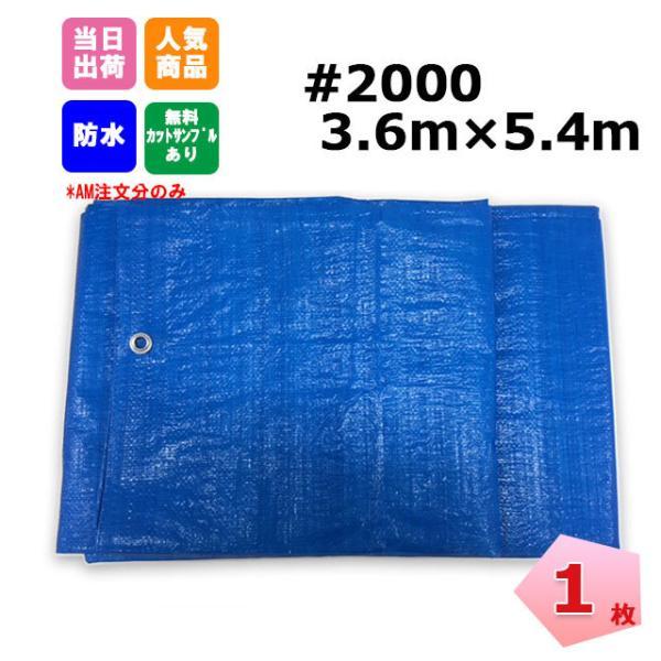 ブルーシート 3.6m x 5.4m #2000|net-de-kenzai