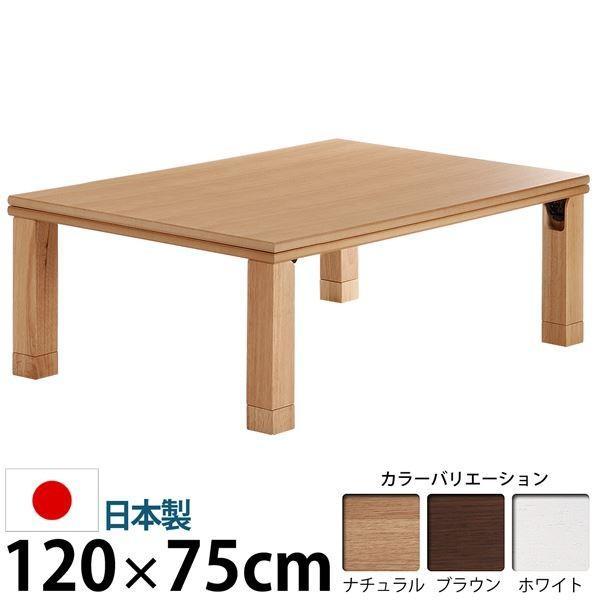 楢天然木国産折れ脚こたつ 〔ローリエ〕 120×75cm こたつ テーブル 4尺長方形 日本製 国産 ナチュラル〔代引不可〕