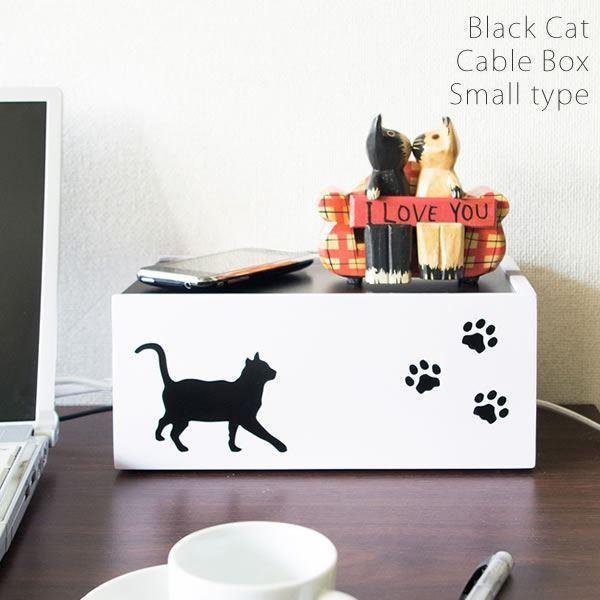 猫のケーブルボックス(コード収納/ケーブル収納) 小 幅30cm 黒猫(ねこ)柄 保護クッション付き 〔完成品〕|net-plaza