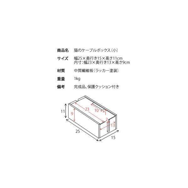 猫のケーブルボックス(コード収納/ケーブル収納) 小 幅30cm 黒猫(ねこ)柄 保護クッション付き 〔完成品〕|net-plaza|03