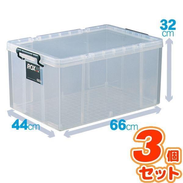 (3個セット) クリアタイプ収納ボックス/プラスチックケース 〔幅44cm×高さ32cm〕 かぶせフタ付き ロックス