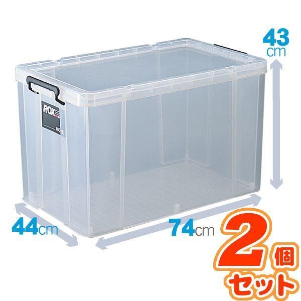 (2個セット) クリアタイプ収納ボックス/プラスチックケース 〔幅44cm×高さ43cm〕 かぶせフタ付き ロックス