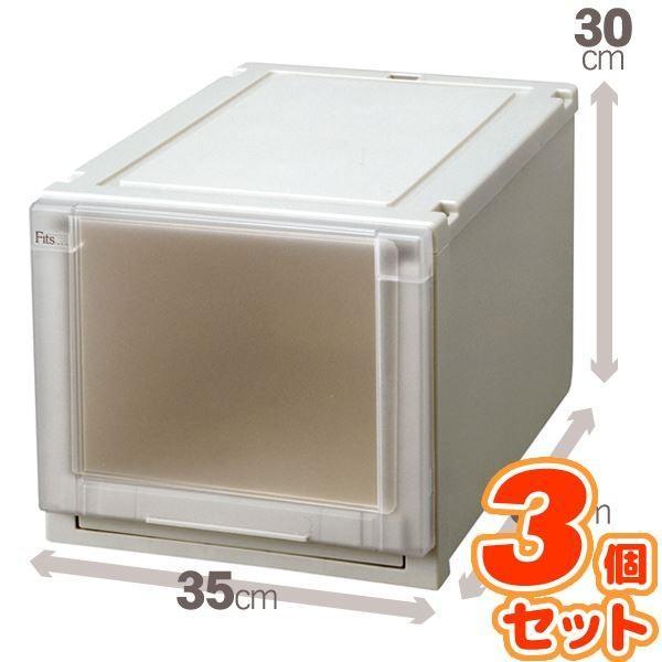 (3個セット) 収納ボックス/衣装ケース 『Fits フィッツユニットケース』 幅35cm×高さ30cm 日本製