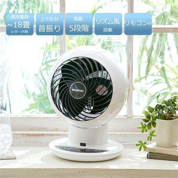 強力コンパクト サーキュレーター/扇風機 〔ホワイト〕 上下左右首振り 18畳迄 タイマー リズム機能 リモコン付き