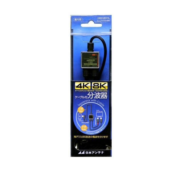 日本アンテナ 4K8K対応テレビ分波器 ニッケル (入力ケーブルL型1.5m・出力ケーブル30cm×2) CSSCUES15L 2181838