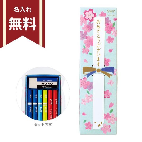 トンボ ippo<イッポ> お祝い鉛筆 2B 名入れ無料 プレーンブルー MP-KM02-2B 新入学文具 [M便 1/1]