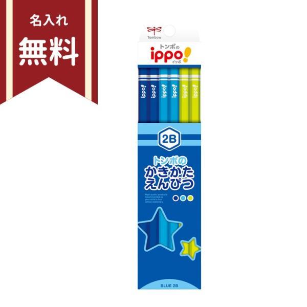 トンボ ippo<イッポ> かきかた鉛筆 2B 六角軸 12本組 プレーンブルー KB-KPM04-2B 名入れ無料 新入学文具 [M便 1/1]