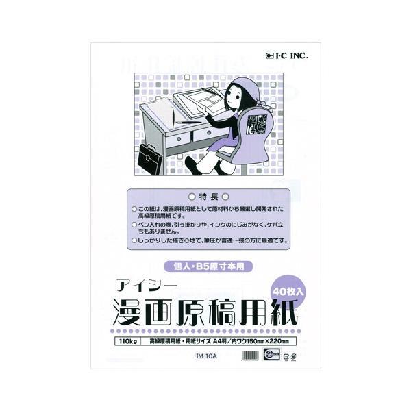 アイシー 漫画原稿用紙 A4判 40枚入り IM-10A [M便 1/1]