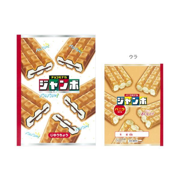 おやつマーケット 自由帳 B5 チョコモナカジャンボ柄 43813701 [M便 1/5]