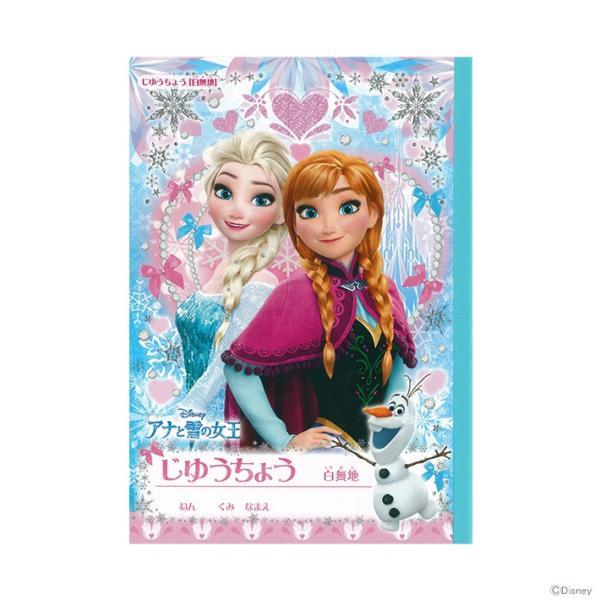 ディズニー アナと雪の女王2 B5自由帳 C柄 4901771062777 [M便 1/5]
