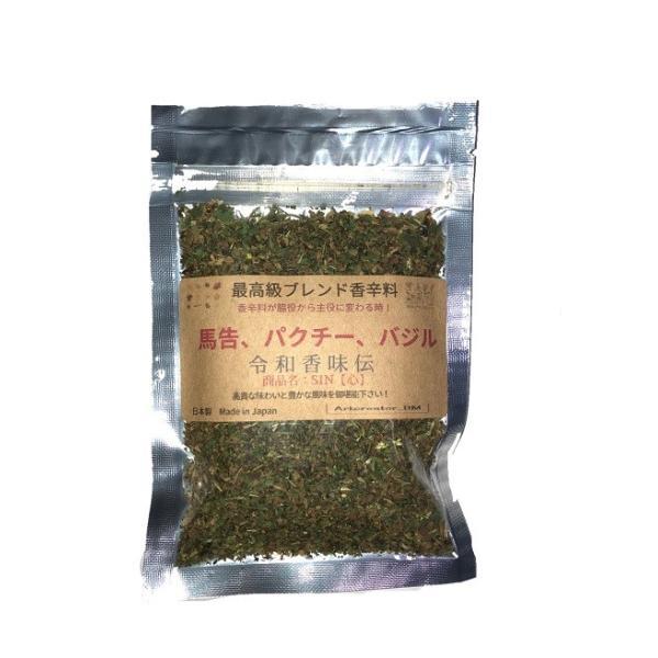 馬告、バジル、パクチー ブレンド香辛料 令和香味伝 SIN【心】21g