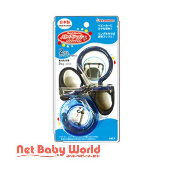 バンドフッカー カサリング付き ネイビー ( 2個 )/ 赤ん坊カンパニー ( ベビーカー バギー オプション )