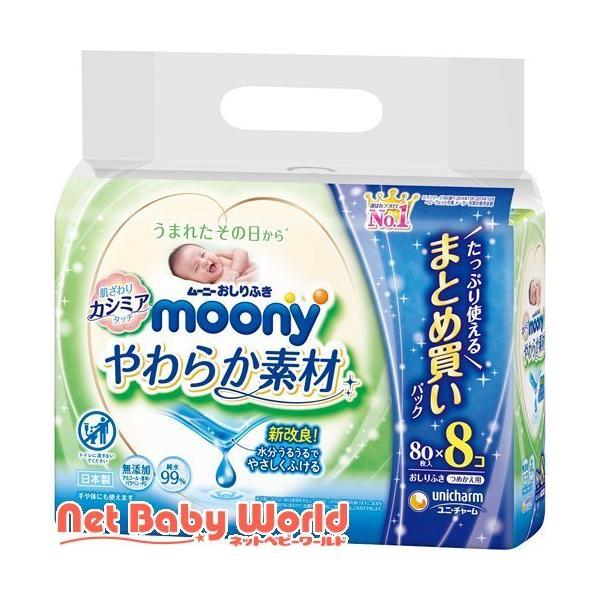 ムーニーおしりふきやわらか素材純水99%つめかえ用(80枚*8個*4セット)/ムーニー(おむつトイレケアグッズオムツ用品)