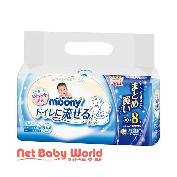 ムーニーおしりふきトイレに流せるタイプつめかえ用(50枚*8個*4セット)/ムーニー(おむつトイレケアグッズオムツ用品)