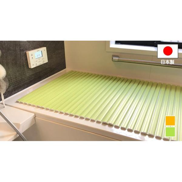 日本製 風呂ふた フレッシュ 75×110cm オレンジ グリーン (750×1100mm) 【送料無料】 抗菌・防カビ加工 シャッター式 風呂フタ ふろふた フロフタ 巻ふた