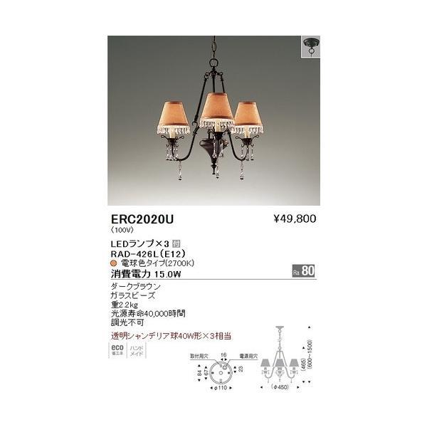 遠藤照明 ERC2020U LEDシャンデリア LEDランプ×3付 電球色 ダークブラウン ガラスビーズ 重2.2kg  [代引き不可]