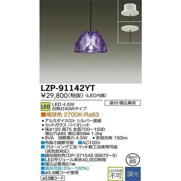 大光電機 LZP-91142YT LED意匠照明ペンダント kirameki cut glass 白熱灯40Wタイプ 電球色 2700K [代引き不可]