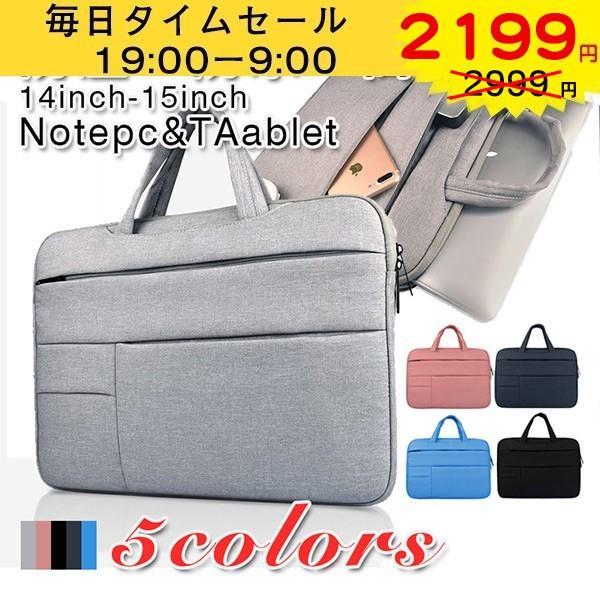 ノートパソコン バッグ メンズ レディース PCバッグ 2way ビジネスバッグ パソコン ケース タブレット iPad iPad mini iPad 2 3  MacBook 保護 sale|netdirect