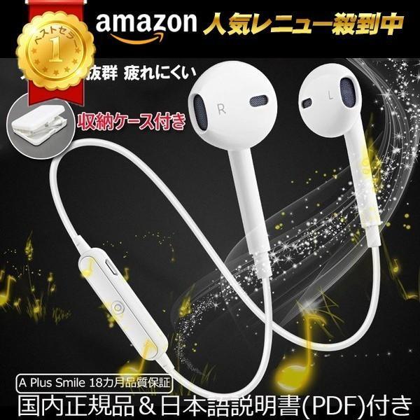 Bluetooth イヤホン ワイヤレス イヤホン iPhone Android スマホ ハンズフリー通話 マイク内蔵 無線ヘッドホン 高音質 重低音|netdirect