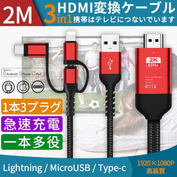 iPhoneアンドロイドtype-cHDMI変換ケーブルiPadケーブルテレビプロジェクタ変換アダプタ高画質1080P大画面AV