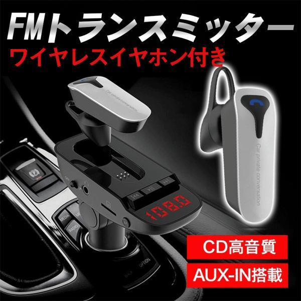 FMトランスミッター ワイヤレス bluetoothイヤホン付き 自動車用 iphone7 8 ハンズフリー 通話 シガーソケット スマホ USB ブルートゥース 車載 車内 音楽再生|netdirect