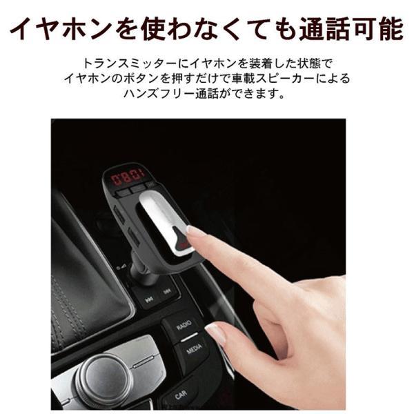FMトランスミッター ワイヤレス bluetoothイヤホン付き 自動車用 iphone7 8 ハンズフリー 通話 シガーソケット スマホ USB ブルートゥース 車載 車内 音楽再生|netdirect|05
