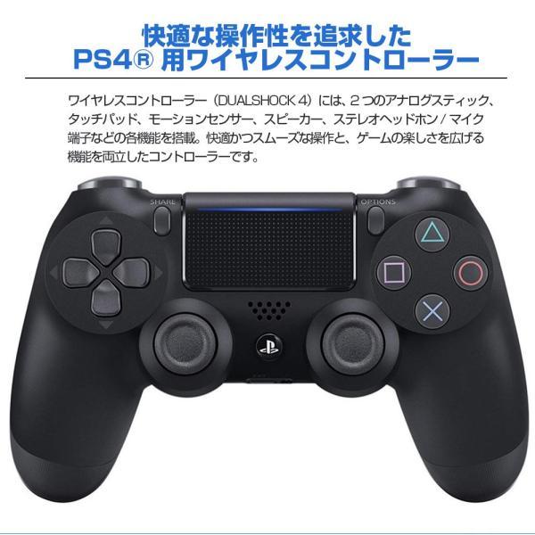 PS4 ワイヤレス コントローラー プレステ 4 Playstation 4 互換品 PS4 Pro 対応 無線 加速度 振動 重力感応 6軸機能 高耐久ボタン|netdirect|02