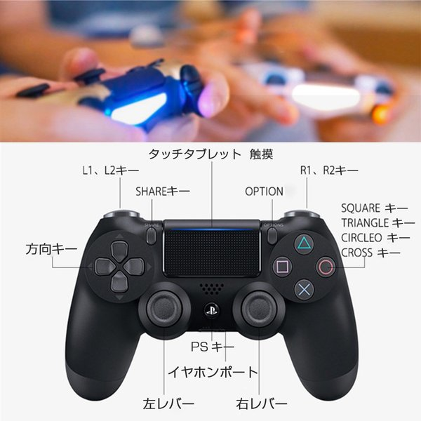 PS4 ワイヤレス コントローラー プレステ 4 Playstation 4 互換品 PS4 Pro 対応 無線 加速度 振動 重力感応 6軸機能 高耐久ボタン|netdirect|07