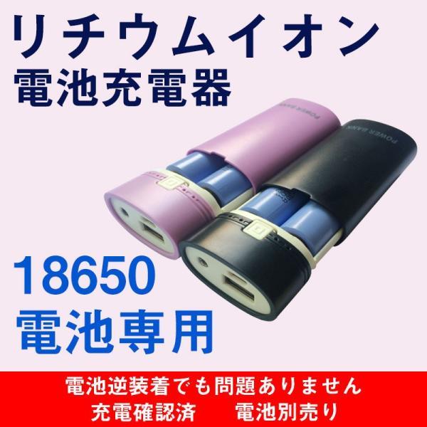 18650急速充電器 モバイルバッテリー 電池式 充電器 スマホ 携帯用 iPhone リチウム電池 チャージャー 循環使用 省エネ|netdirect