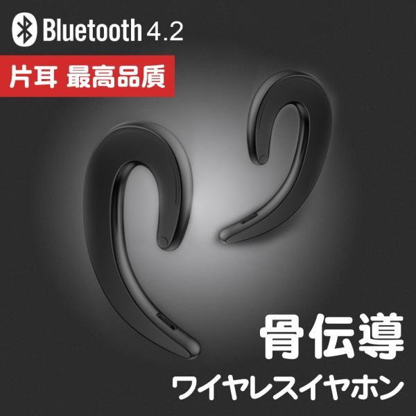 ワイヤレスイヤホン bluetooth イヤホン 骨伝導 高級 片耳用 iPhone android アンドロイド スマホ 高音質 音楽|netdirect