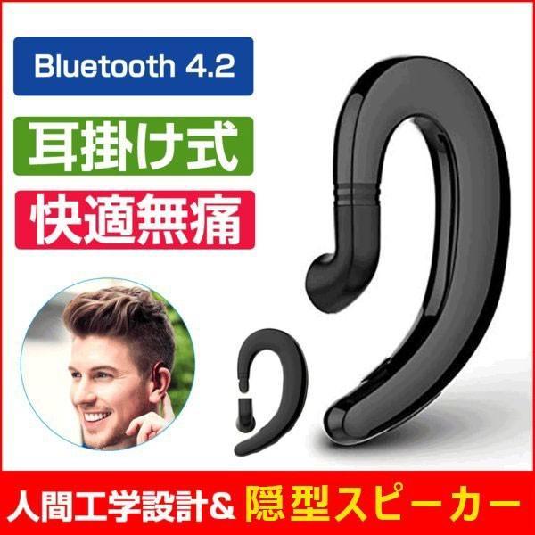ワイヤレスイヤホン Bluetooth 4.2 ヘッドセット 片耳 高音質 耳掛け型 ブルートゥースイヤホン マイク内蔵 スポーツ ハンズフリー 通話可 iPhone&Android対応 netdirect