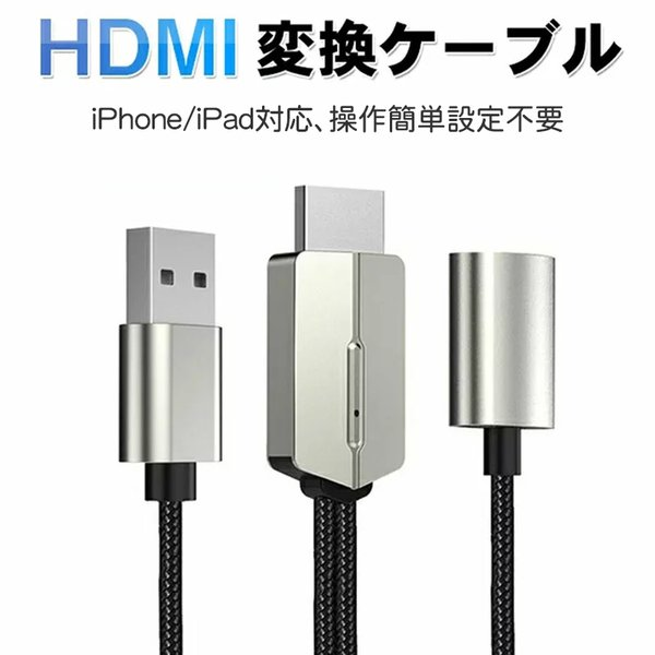 iPhoneHDMI変換ケーブルLightningケーブル3in1ケーブルHDMI分配器LightningtoHDMI1080p