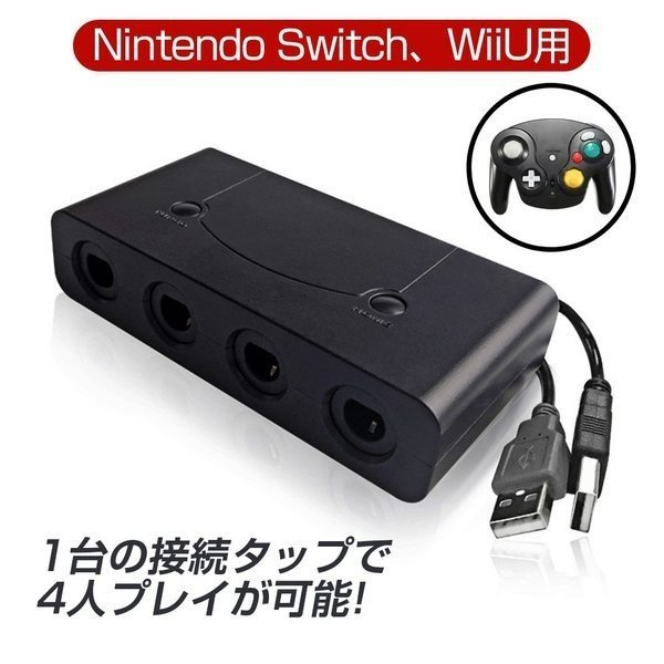 Nintendo Switch/WiiU用/PC用/switch用 ゲームキューブコントローラー 接続タップ TURBO連射機能搭載 スマブラ 変換アダプター 互換品 任天堂 netdirect