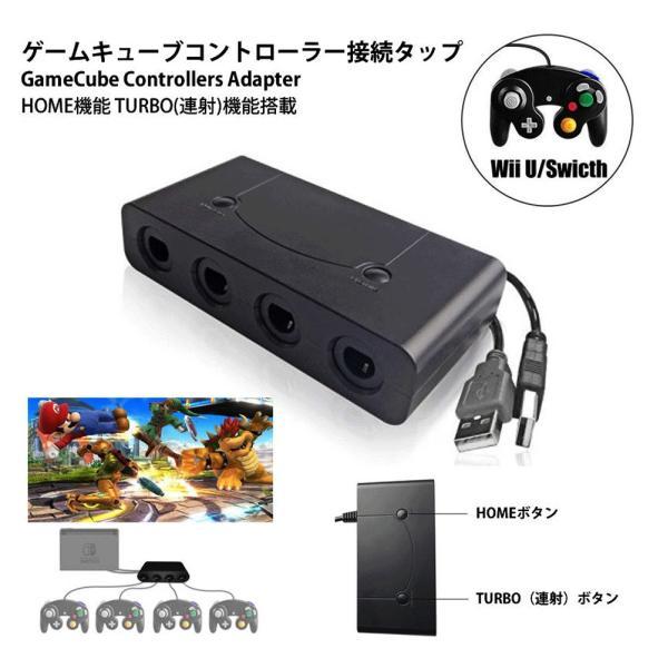Nintendo Switch/WiiU用/PC用/switch用 ゲームキューブコントローラー 接続タップ TURBO連射機能搭載 スマブラ 変換アダプター 互換品 任天堂 netdirect 02