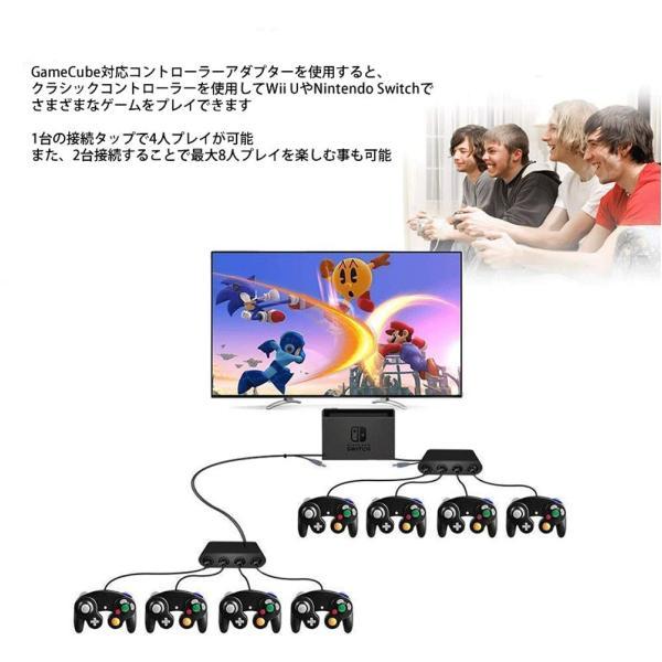 Nintendo Switch/WiiU用/PC用/switch用 ゲームキューブコントローラー 接続タップ TURBO連射機能搭載 スマブラ 変換アダプター 互換品 任天堂 netdirect 03