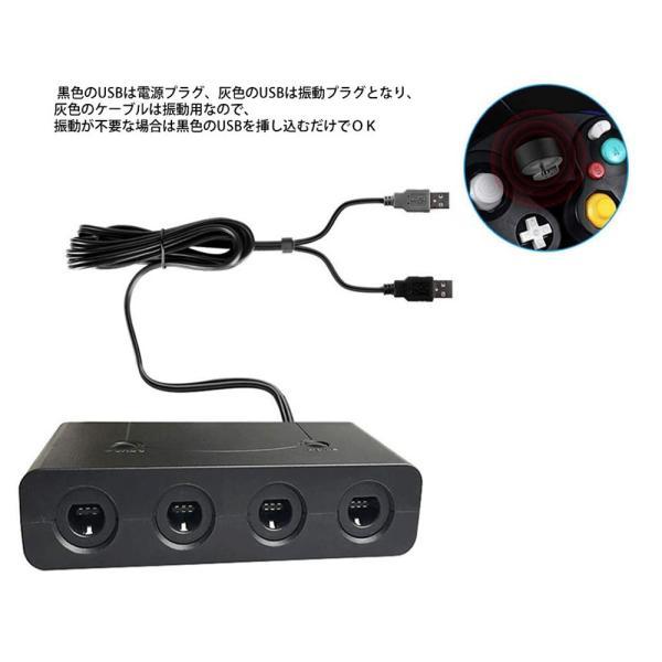 Nintendo Switch/WiiU用/PC用/switch用 ゲームキューブコントローラー 接続タップ TURBO連射機能搭載 スマブラ 変換アダプター 互換品 任天堂 netdirect 04