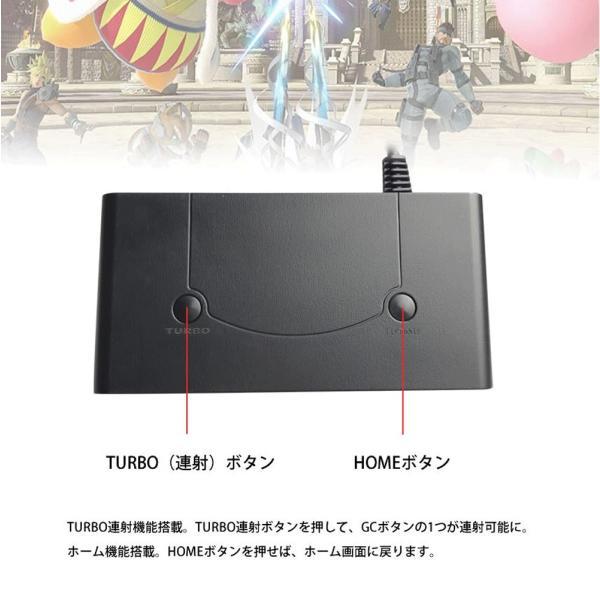 Nintendo Switch/WiiU用/PC用/switch用 ゲームキューブコントローラー 接続タップ TURBO連射機能搭載 スマブラ 変換アダプター 互換品 任天堂 netdirect 05